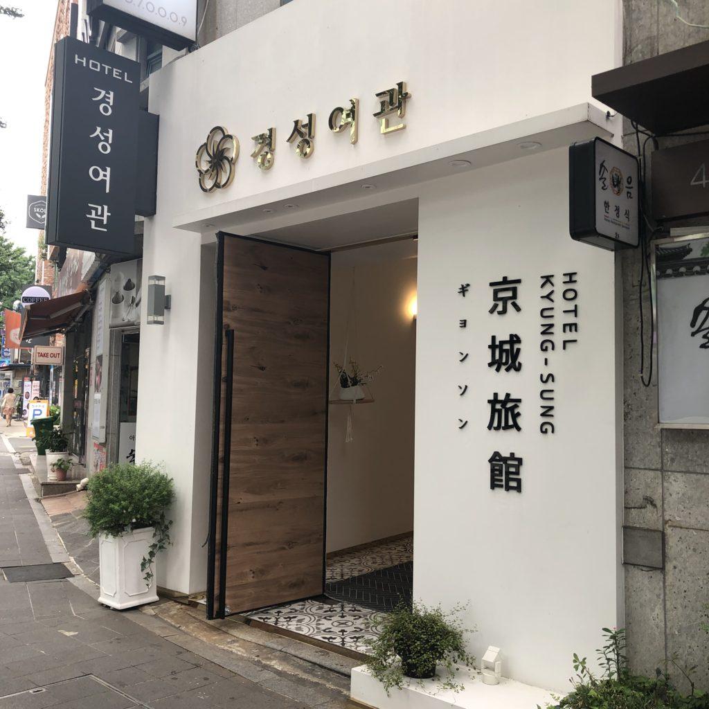京城旅館の外観