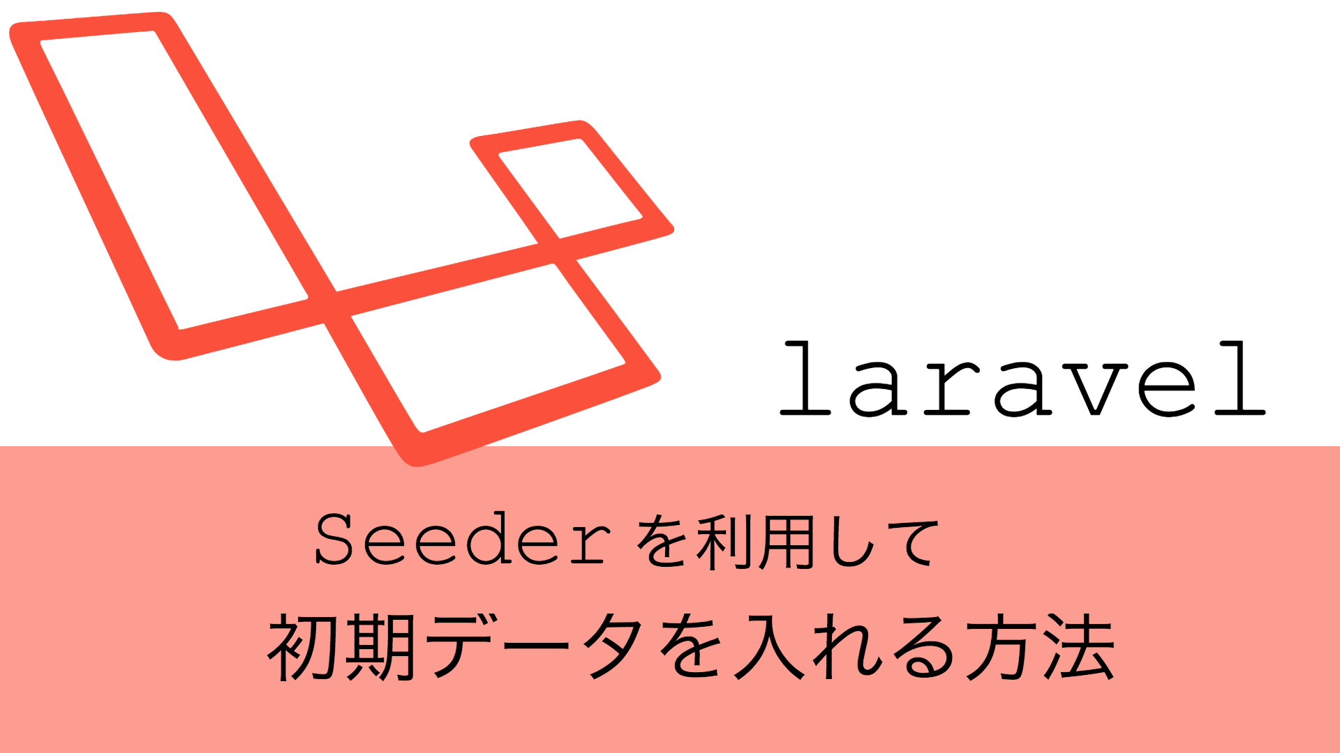 laravel_seeder
