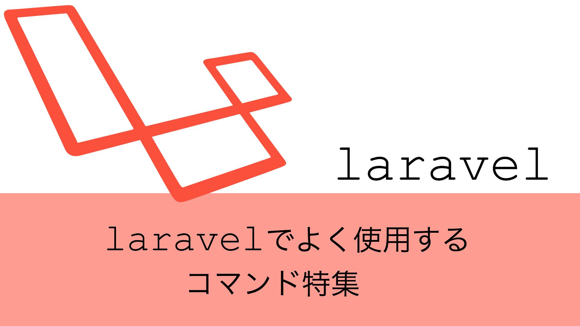 laravelのコマンド