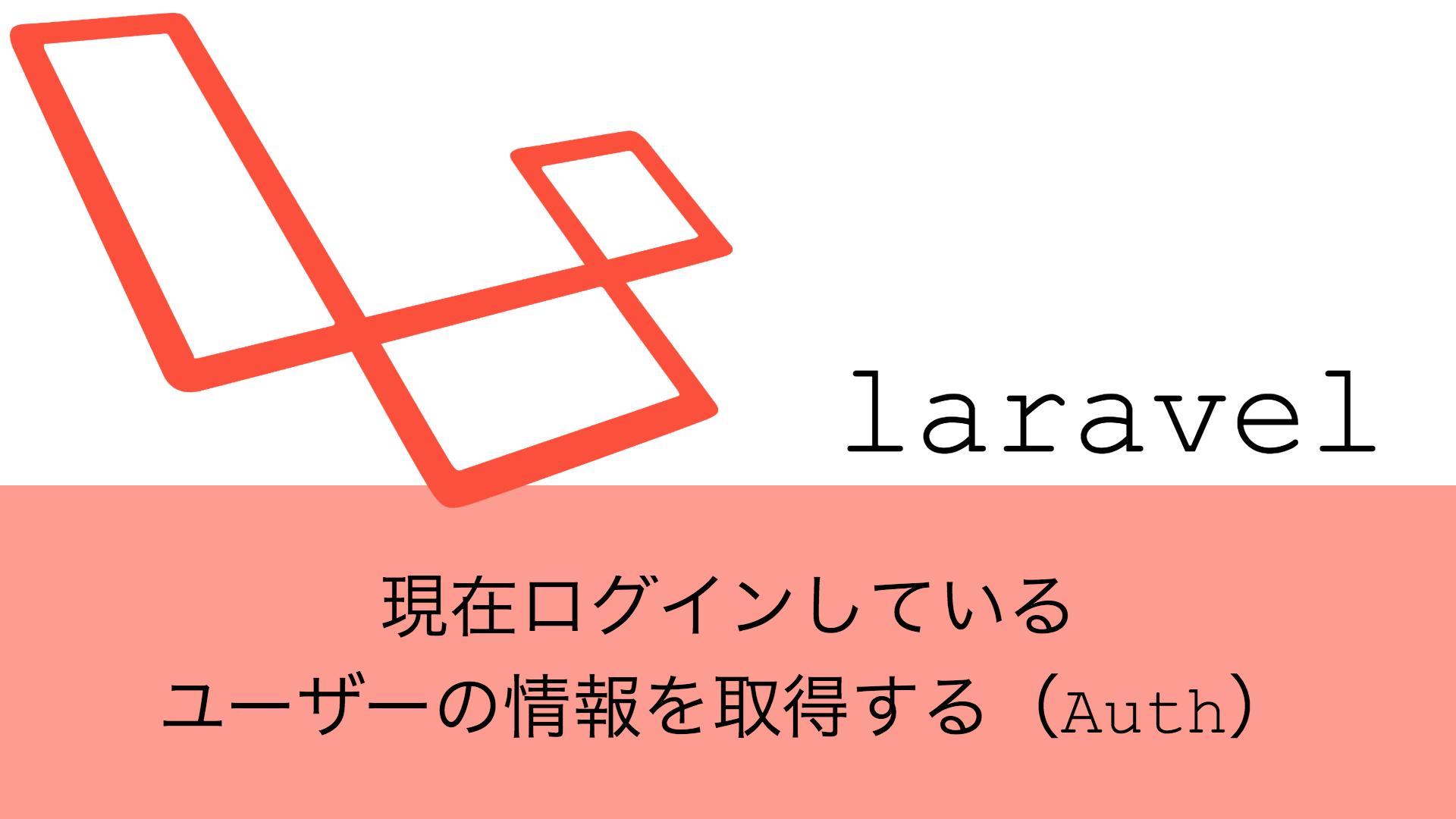 laraver_auth