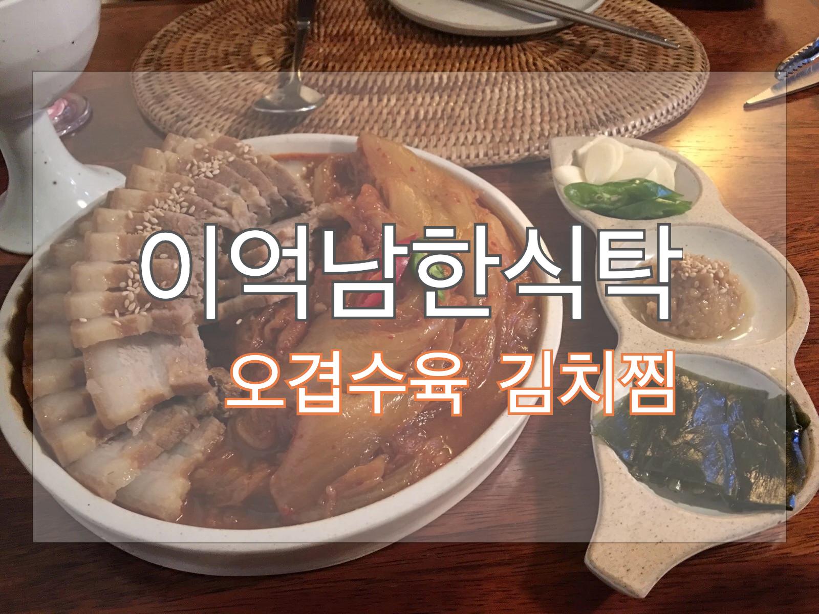 이억남한식탁