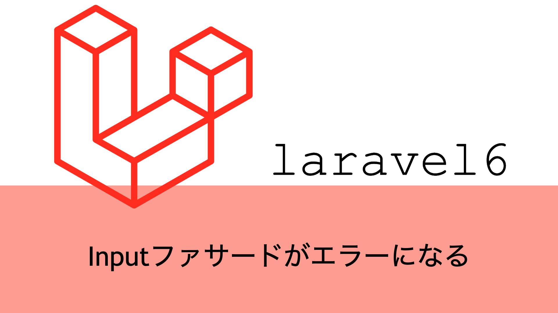 laravelinput