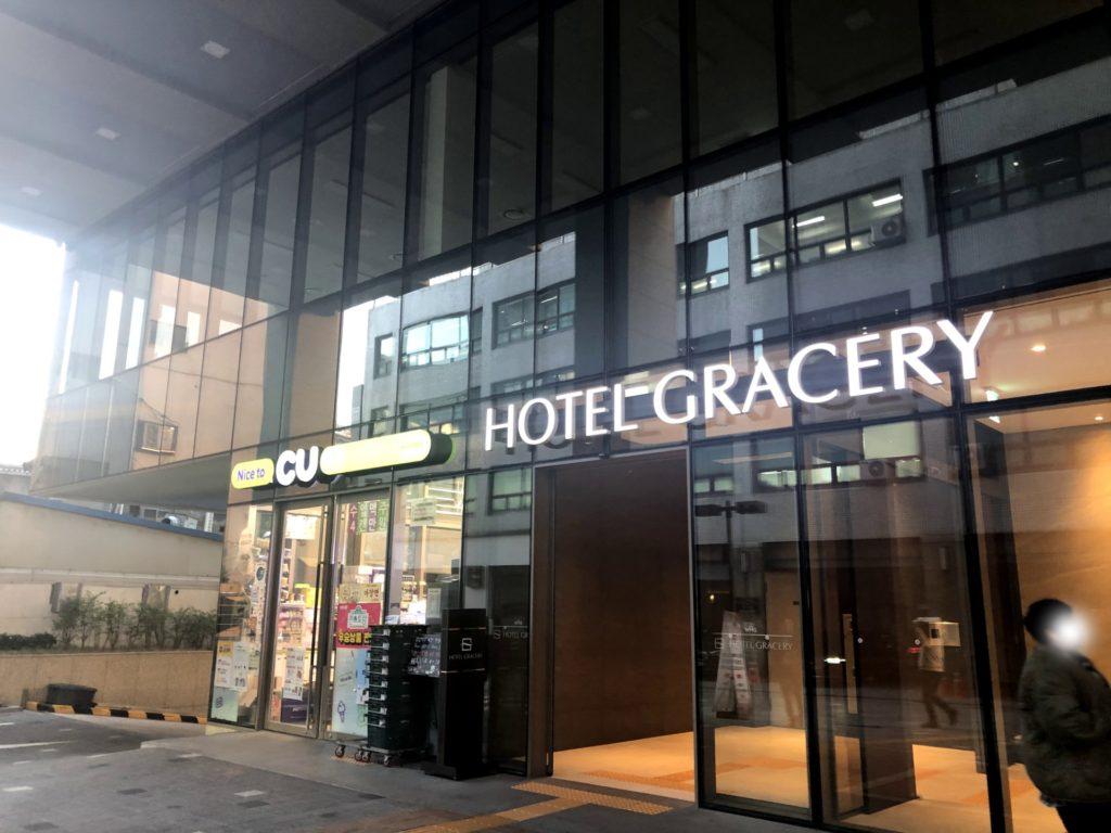 ホテルグレイスリーソウル・外観