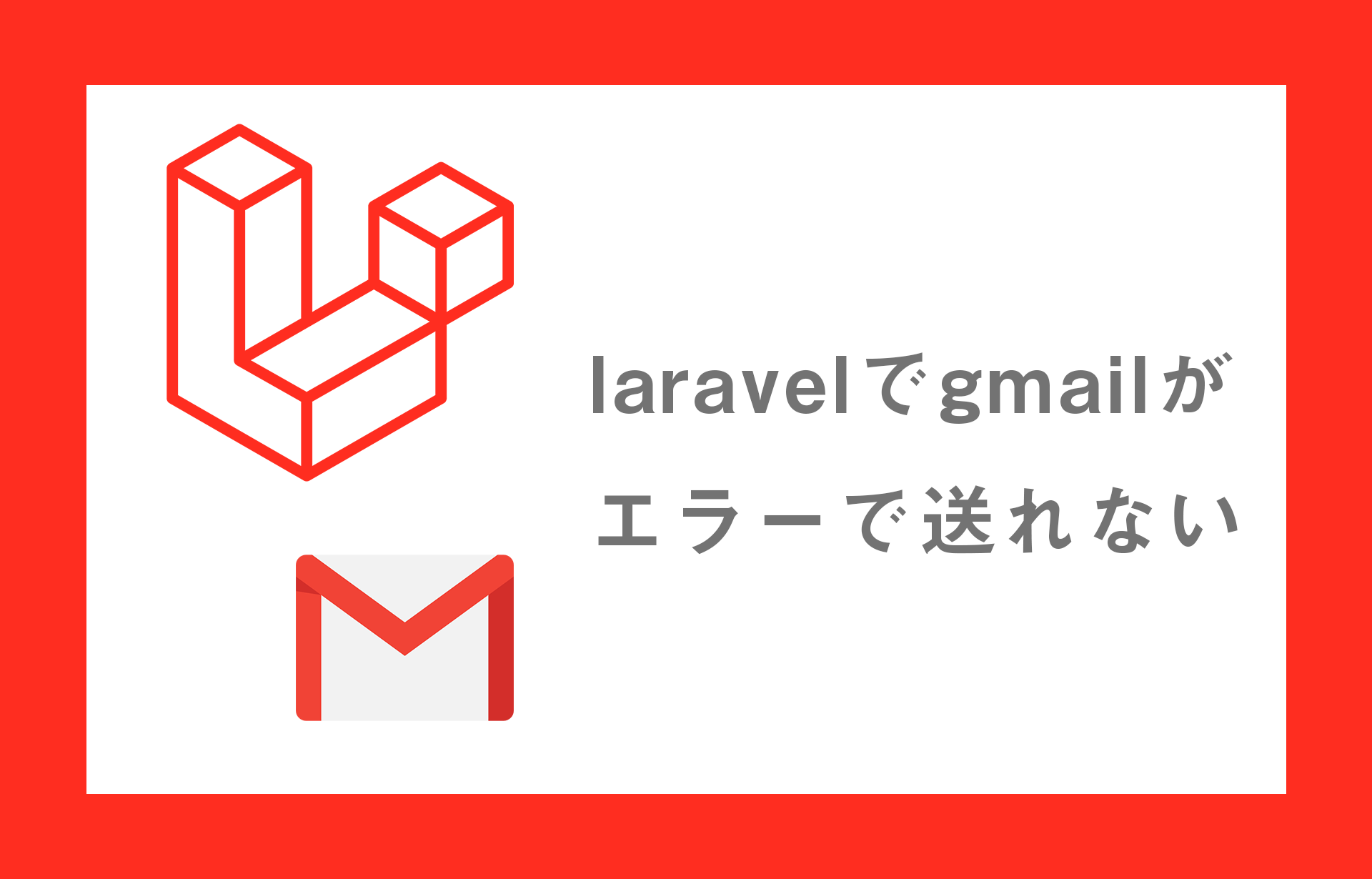 laravel_gmail