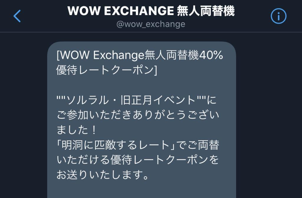 wow exchange