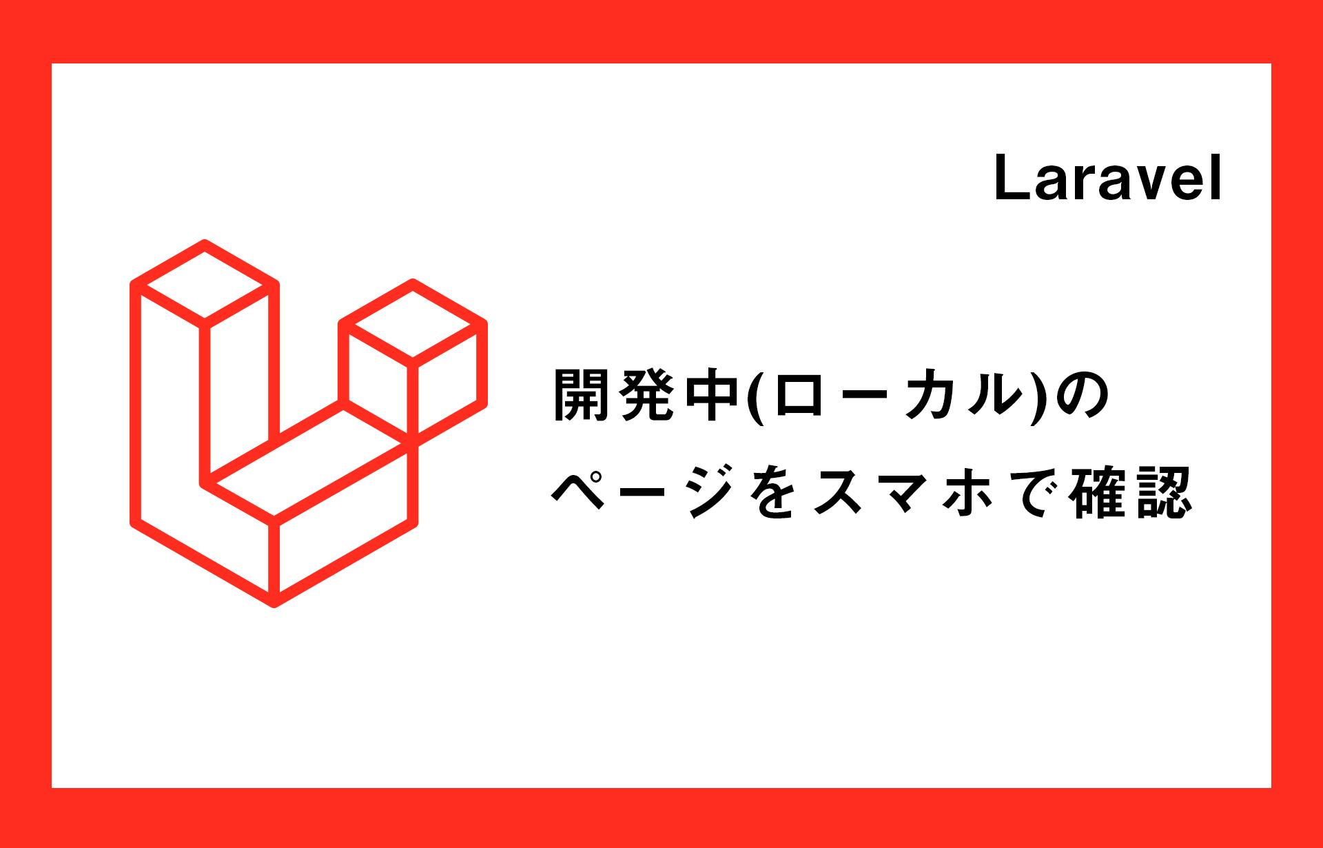 laravel_smartphone